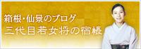 箱根・仙景のブログ