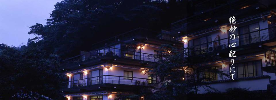 ホテル仙景 本館|箱根湯本温泉...
